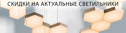 Финальная распродажа лета: скидка 35% на светотехнику Lightstar Group