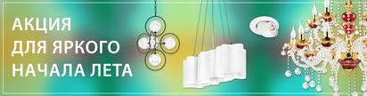 Яркое лето с Lightstar Group: скидка 30% на светотехнику