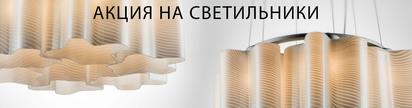 Жаркая осень: скидки 35% весь сентябрь на светильники Lightstar Group