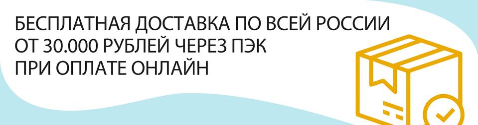Бесплатная доставка по всей России через ПЭК при оплате онлайн