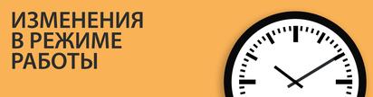 """Изменение графика работы """"Салона светодизайна Lightstar"""" в ЦДиИ «Экспострой на Нахимовском»"""
