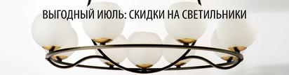 Июльская акция: скидка 30% на бра, люстры и точечные светильники